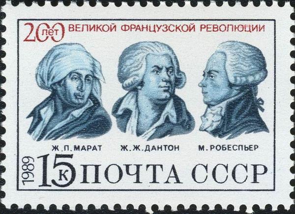 Марка СССР, 1989 г. Портреты вождей революции Ж. П. Марата, Ж. Ж. Дантона и М. Робеспьера.
