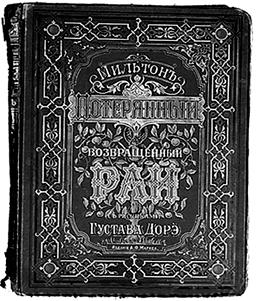 Русское издание поэмы «Потерянный рай» с иллюстрациями Г.Доре. Вторая половина XIX в.