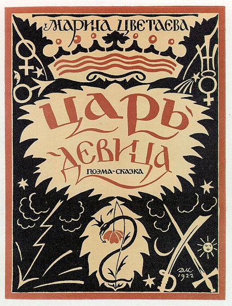 ������ �������� �����-������. ������� �. ���������. 1922