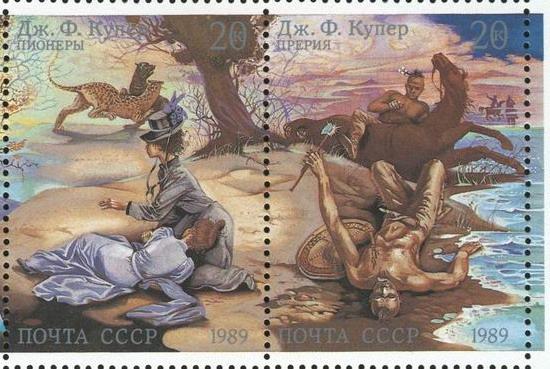 Марки СССР, 1989 г. Рисунки по сюжетам произведений Ф. Купера