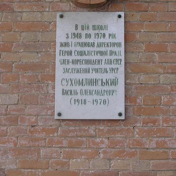 Мемориал Сухомлинскому в Павлышской школе
