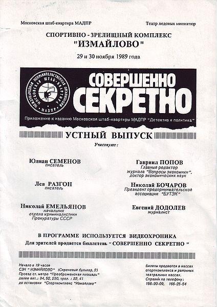 Листовка (устный выпуск «Совсека» с Ю. Семёновым и Е. Додолевым)