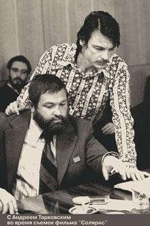 Юлиан Семёнович Семёнов и Андрей Тарковский