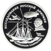 Юбилейная монета «Исследование русской Арктики»