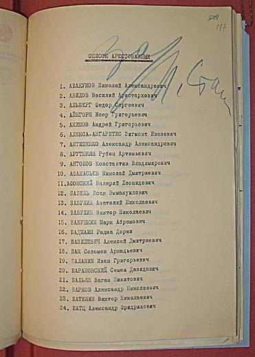 Список арестованных с именем Бабеля (№ 12). Пометка «за» и подпись Сталина