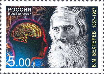 В. М. Бехтерев на почтовой марке Почты России 2007 года