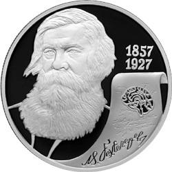 Памятная монета Банка России посвящённая 150-летию со дня рождения В. М. Бехтерева