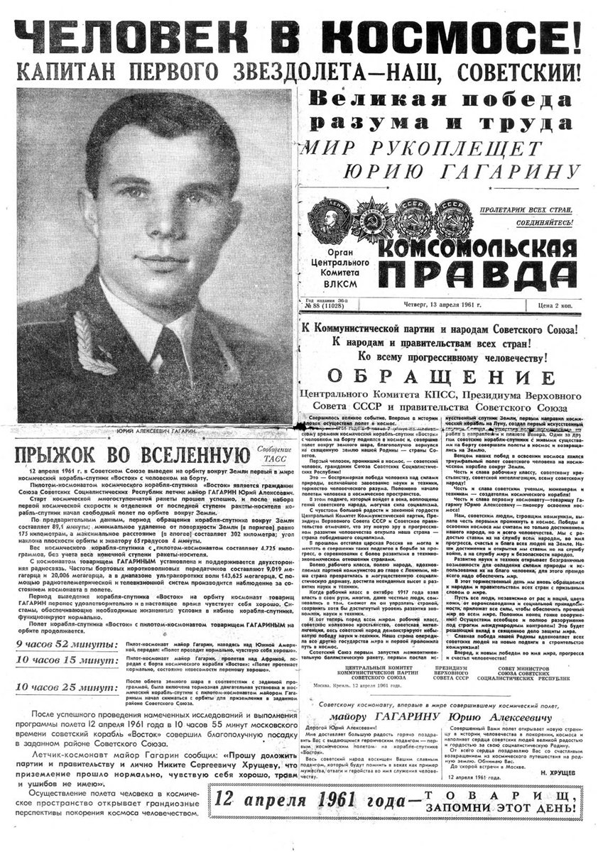 12 апреля 1961 года советский космонавт Ю. А. Гагарин впервые в мире совершил орбитальный облёт планеты Земля