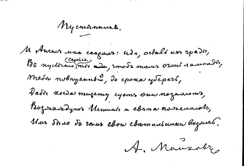 Аполлон Николаевич Майков. Автограф стихотворения «Пустынник»