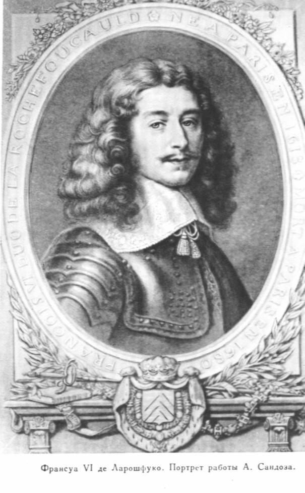 Франсуа VI де Ларошфуко (фр. Francois VI, duc de La Rochefoucauld)