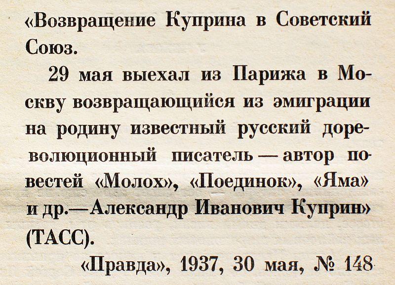 Возвращение Куприна в СССР, 1937 год, «Правда»