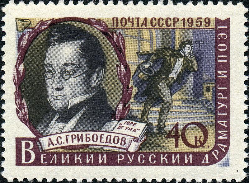 Александр Сергеевич Грибоедов (Aleksandr Sergeevich Griboedov). Почтовая марка СССР, 1959 год