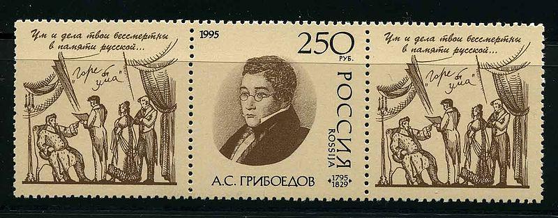 Александр Сергеевич Грибоедов (Aleksandr Sergeevich Griboedov). 200 лет со дня рождения