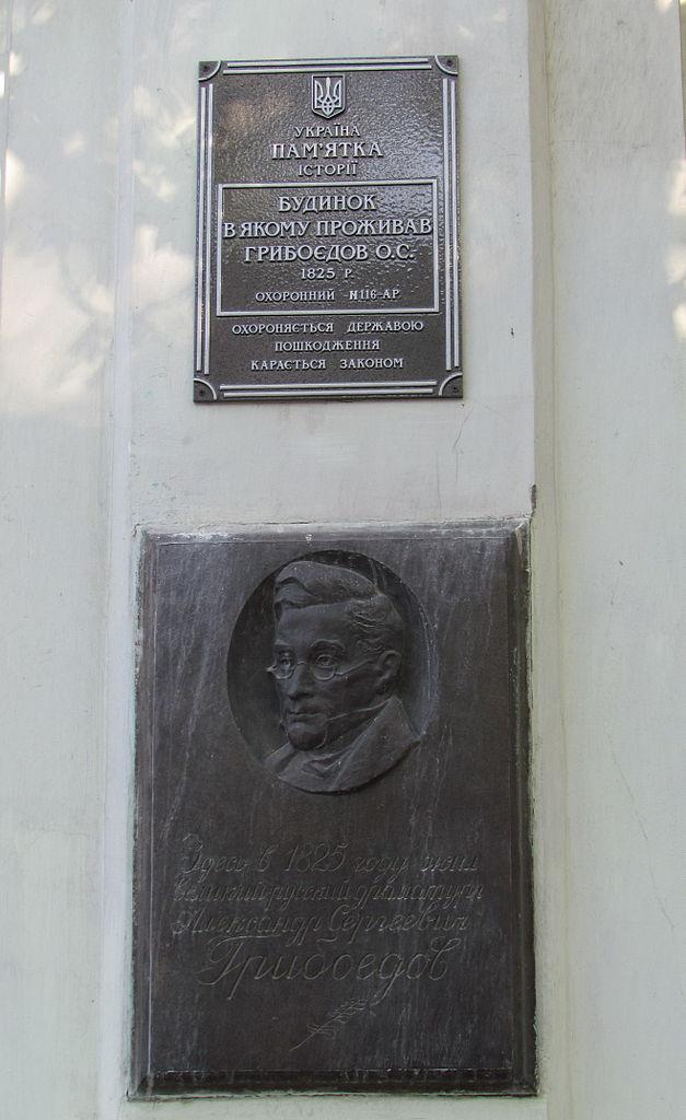 Мемориальные доски в Симферополе, на фасаде здания «Афинской» гостиницы