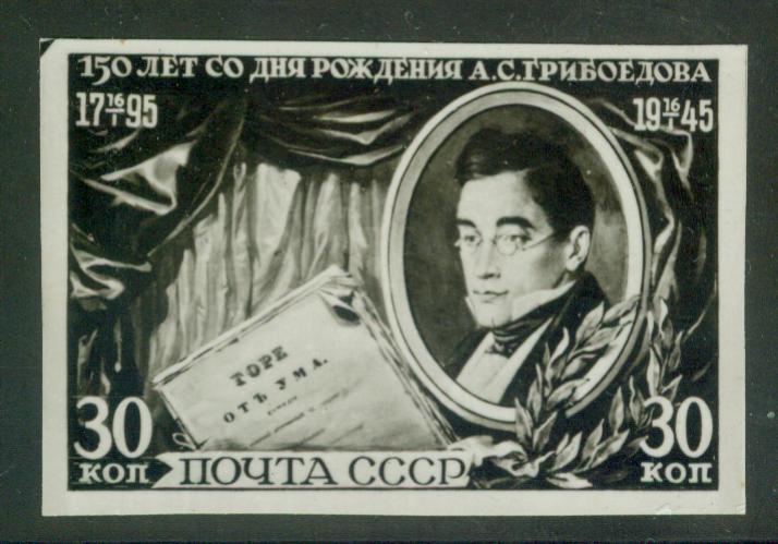 Александр Сергеевич Грибоедов (Aleksandr Sergeevich Griboedov). Почтовая марка СССР (без перфорации), 1945 год