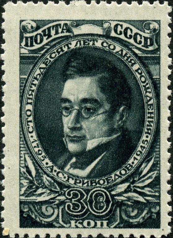 Александр Сергеевич Грибоедов (Aleksandr Sergeevich Griboedov). Почтовая марка СССР, 1945 год