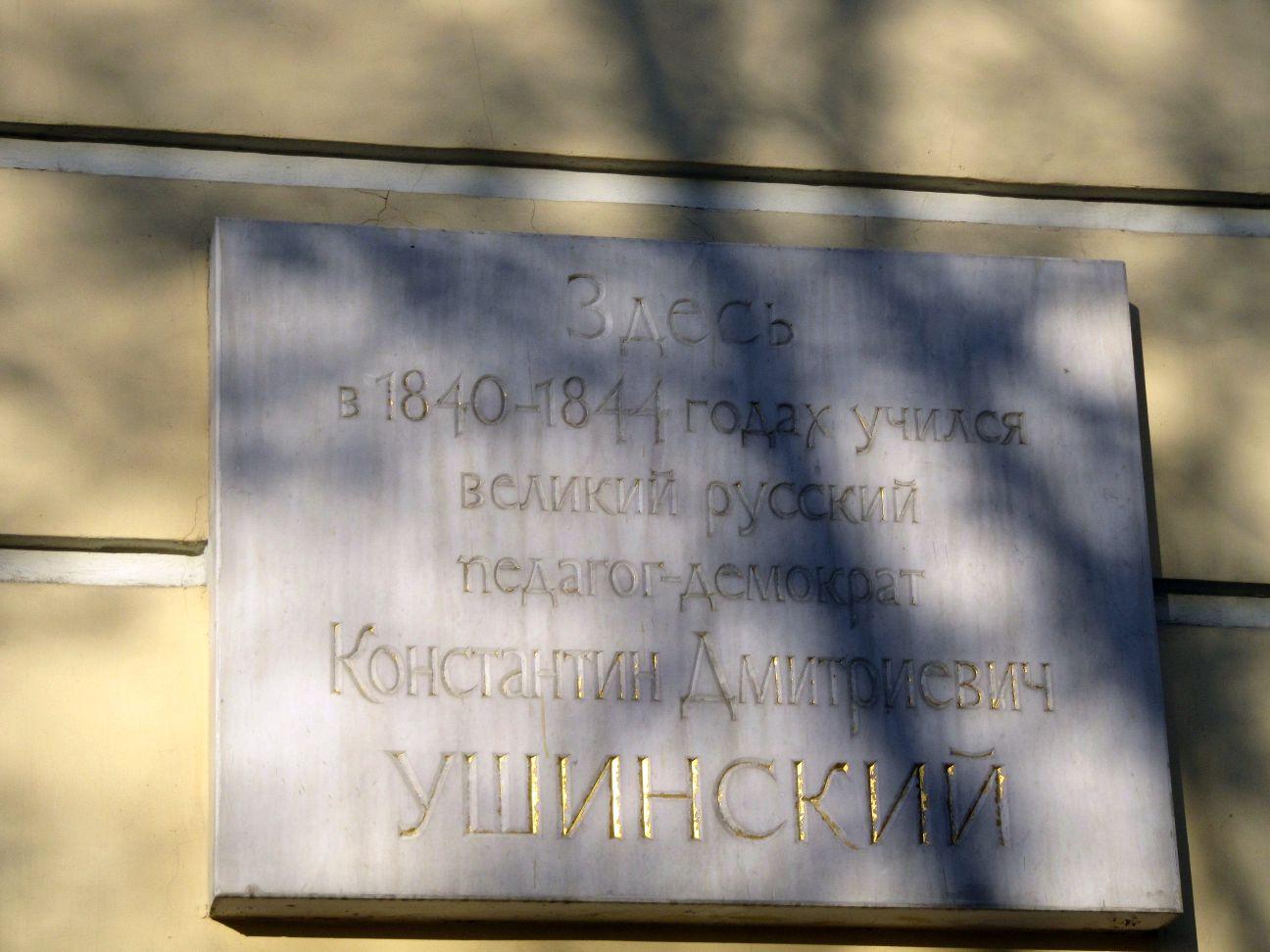 Памятный знак Константину Дмитриевичу, который учился в Московском Университете