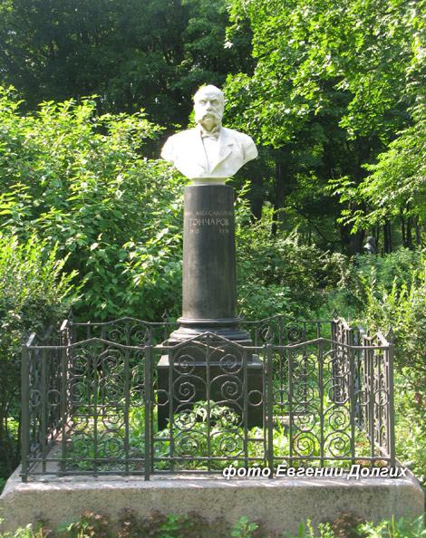 Иван Александрович Гончаров (Ivan Aleksandrovich Goncharov). Похоронен в Cанкт-Петербурге на Литераторских мостках Волковского кладбища.
