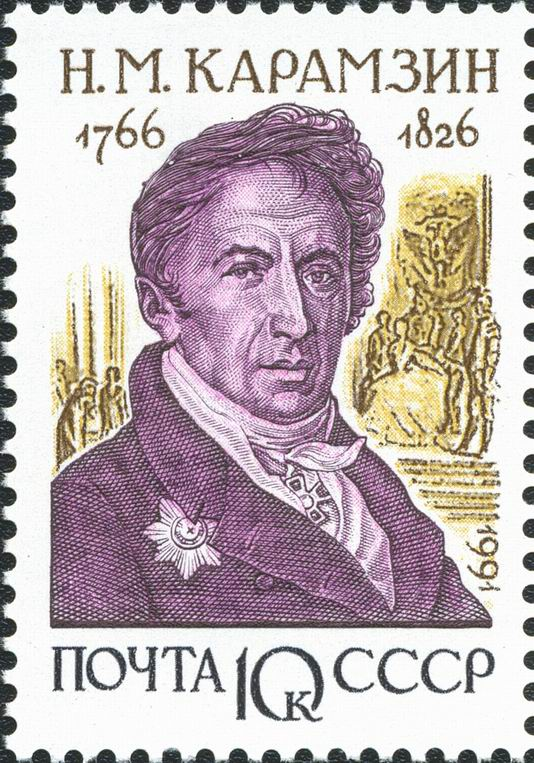 Почтовая марка СССР, посвящённая Н. М. Карамзину, 1991, 10 копеек (ЦФА 6378, Скотт 6053)
