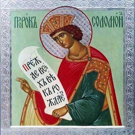Икона Соломон пророк