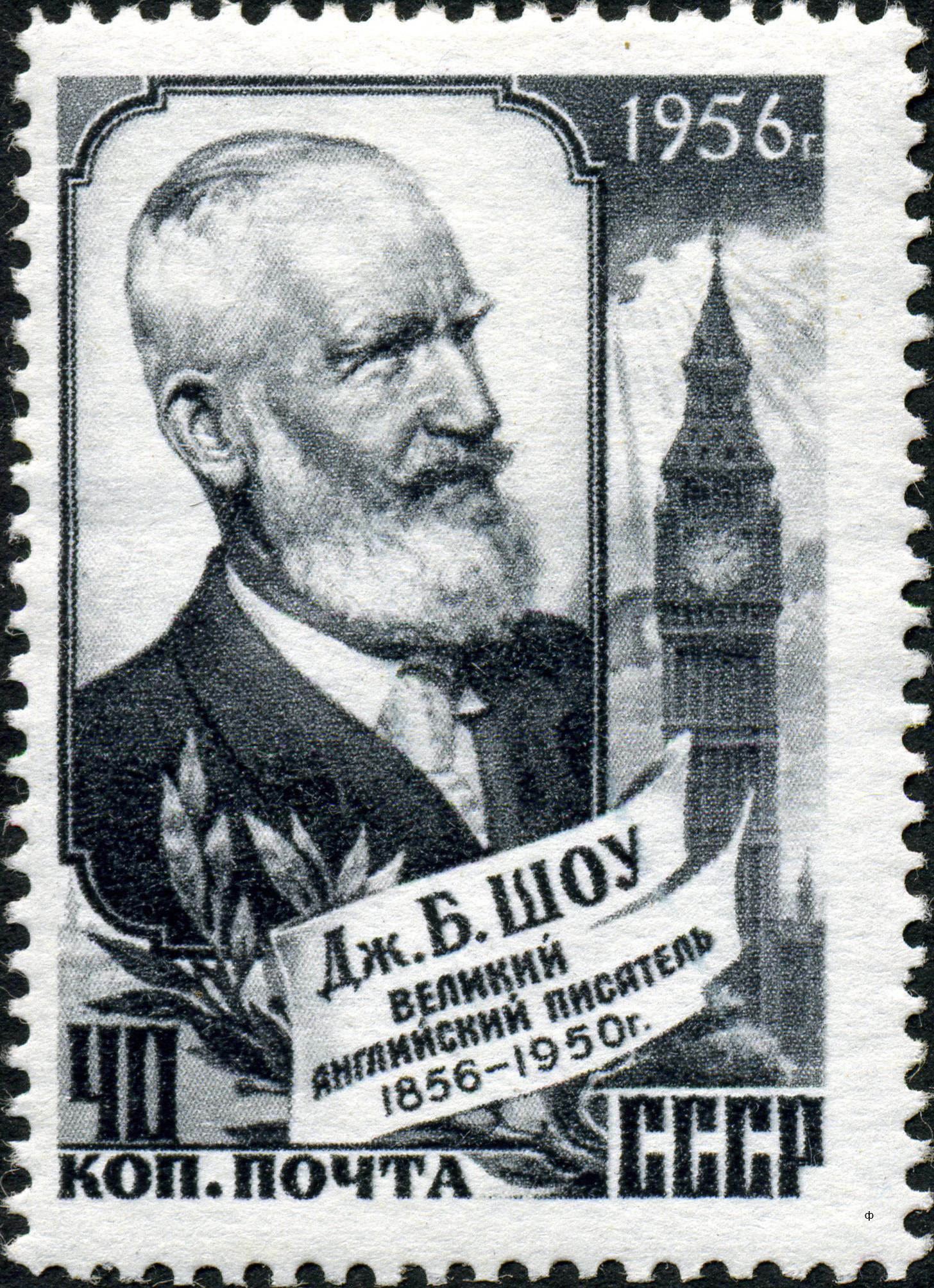 Джордж Бернард Шоу (англ. George Bernard Shaw). Почтовая марка СССР