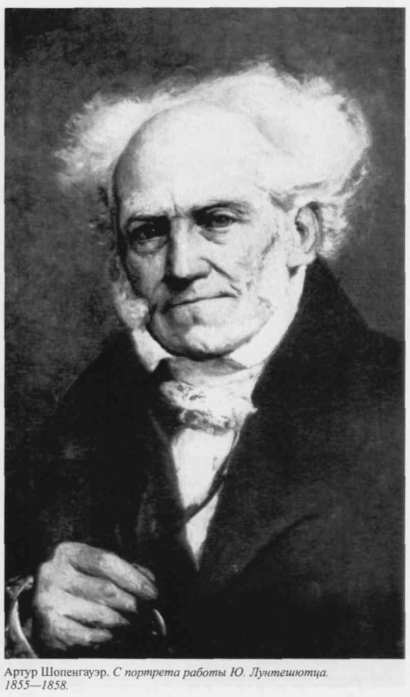 Артур Шопенгауэр (нем. Arthur Schopenhauer)