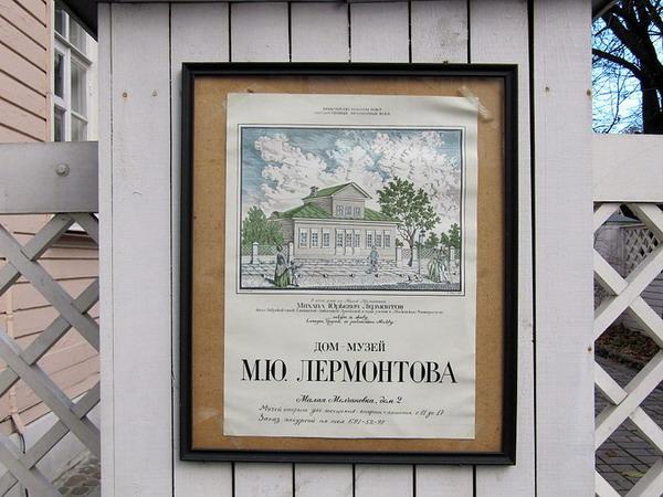 Во время обучения в Московском Университете в 1830—1832 Михаил Юрьевич Лермонтов проживал в доме своей бабушки Елизаветы Алексеевны Арсеньевой. Москва, Малая Молчановка, 2. Сейчас здесь находится его музей