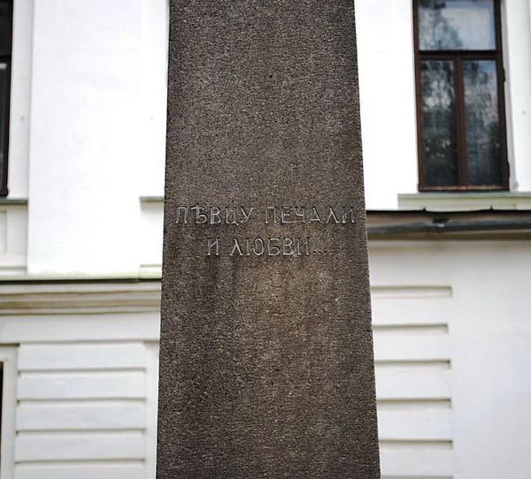 Надпись на тыльной стороне обелиска в Середниково