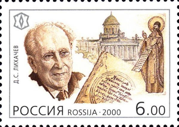 Марка России с изображением Д. С. Лихачёва