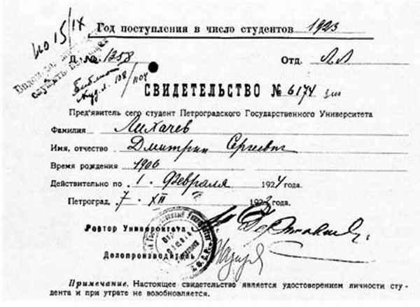 Свидетельство, выданное Д.С.Лихачеву после его зачисления в Петроградский университет
