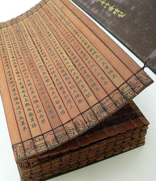 Сунь Цзы. Искусство войны на бамбуковых дощечках