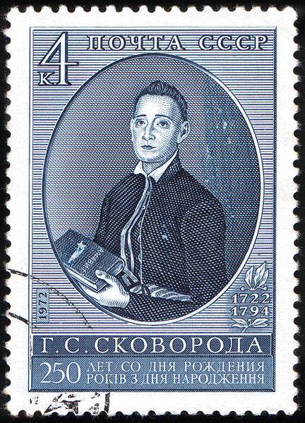 Почтовая марка СССР, посвящённая Г. С. Сковороде, 1972 (ЦФА (ИТЦ); Скотт