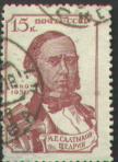 М. Е. Салтыков-Щедрин на почтовой марке СССР