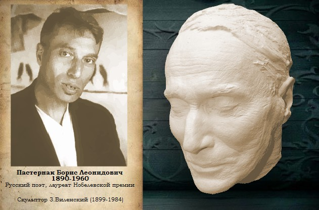 Борис Леонидович Пастернак (Boris Leonidovich Pasternak). Посмертная маска