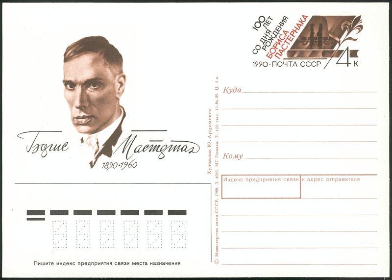 Почтовая карточка СССР с оригинальной маркой, художник Ю. Арцименев, 1990