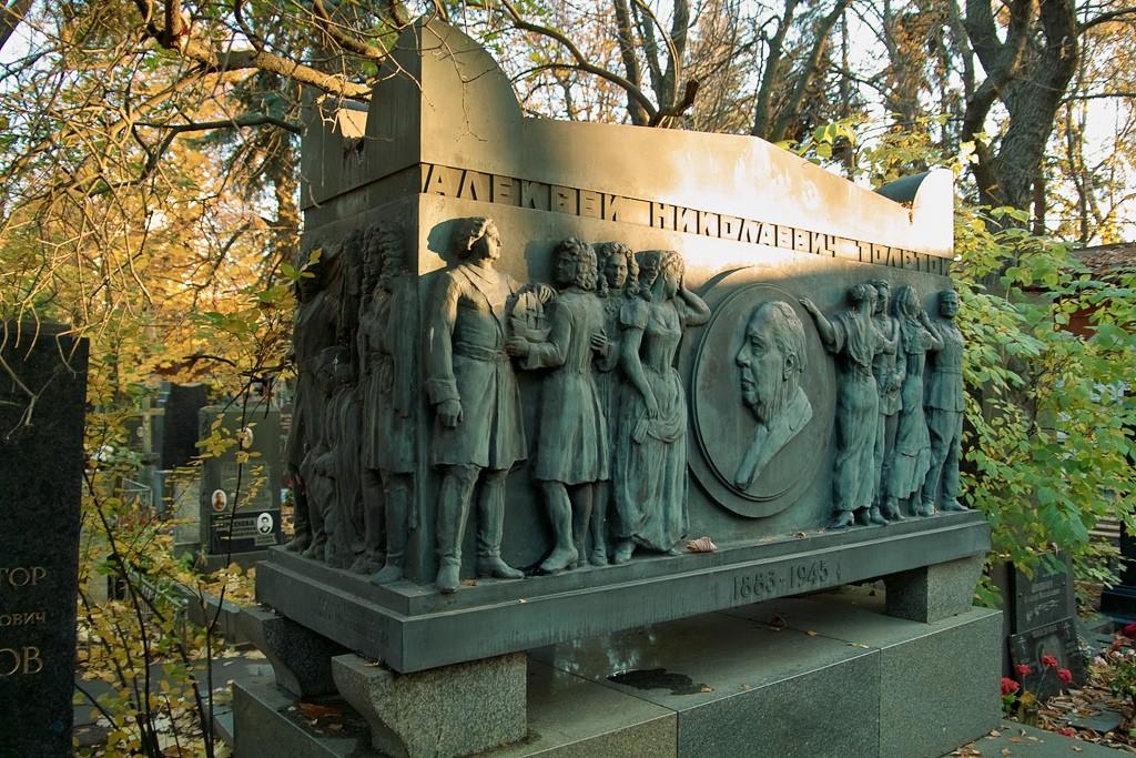 А. Н. Толстой. Памятник.