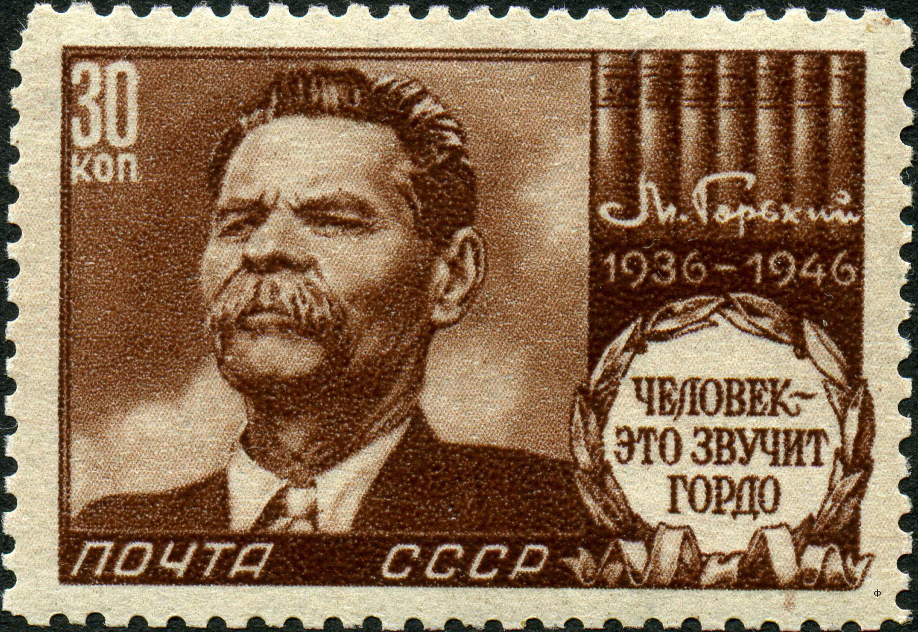 Марка СССР «10 лет со дня смерти М. Горького» (1946, 30 копеек, ЦФА 1053, Скотт 1047)