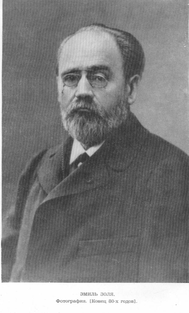 Эмиль Золя (фр. Emile Zola)