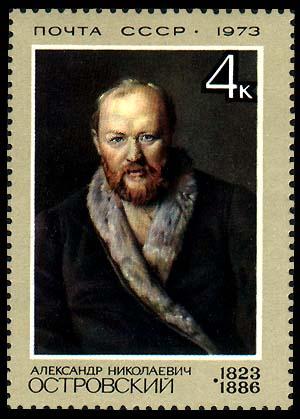 Александр Николаевич Островский (Aleksandr Nikolaevich Ostrovskij)